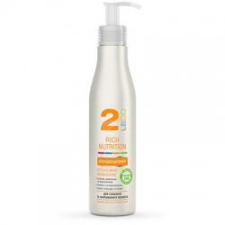 Кондиционер для волос LECO «Интенсивное питание» 250 мл (XL 60013)