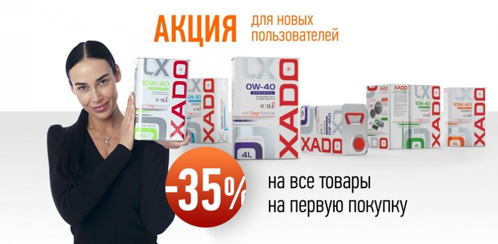 -10% на все товары на первую покупку