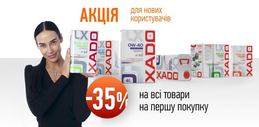 -10% на всі товари на першу покупку