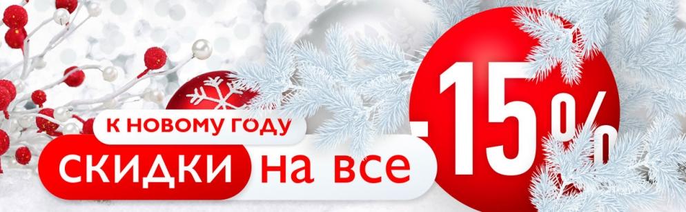 -15% на ВСЕ - ЗАВЕРШЕНА