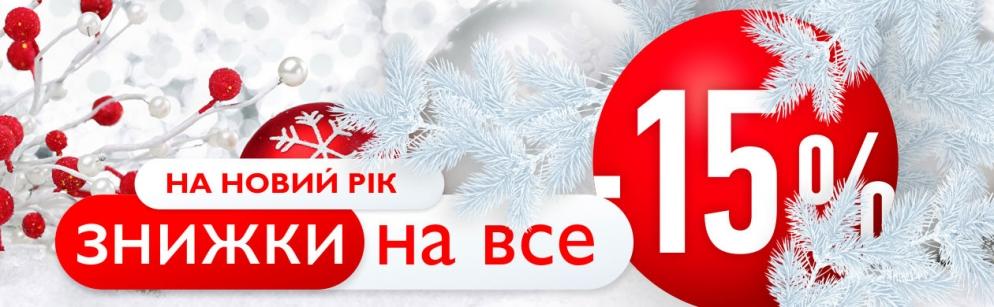 -15% на ВСЕ  - ЗАВЕРШЕНО