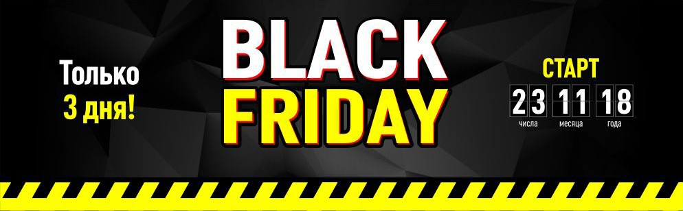 XADO Black Friday 2018