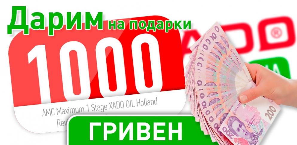 Заполни анкету - получи 1000 бонусных гривен на подарки!