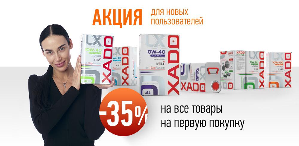 10% на все товары на первую покупку  1d76ea99aee79