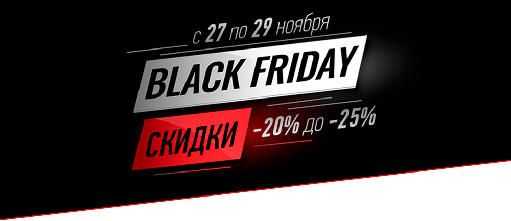 XADO Black Friday 2020