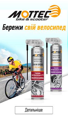 Mottec Бережи свій велосипед
