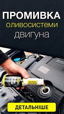 Промивка оливосистеми двигуна