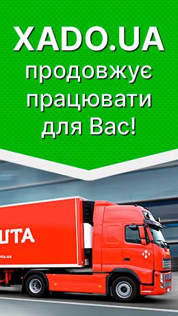 XADO.UA продовжує працювати для Вас!