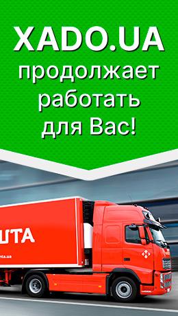 XADO.UA продолжает работать для Вас!