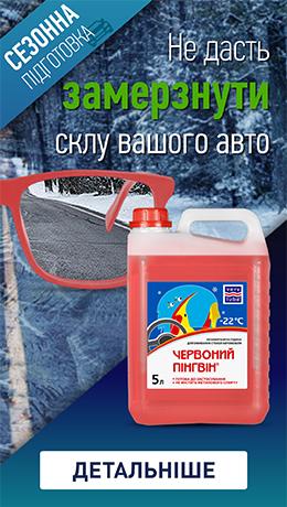"""Незамерзаючий омивач скла для автомобіля """"Червоний пінгвін"""" -22 ⁰С"""