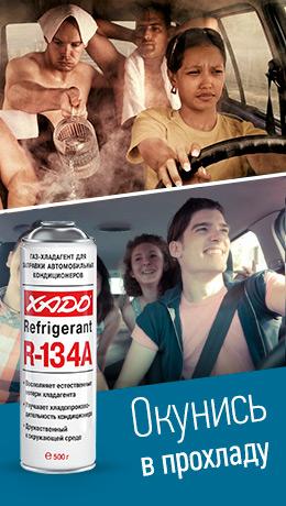 XADO REFRIGERANT 134a & Oil