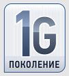 1G покоління