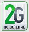 2G поколение