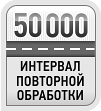 50 000 інтервал повторної обробки