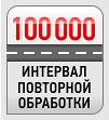 100 000 интервал повторной обработки