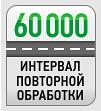60 000 интервал повторной обработки