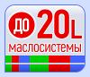 До 20L маслосистемы