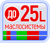 До 25L маслосистемы
