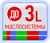 До 3L маслосистемы