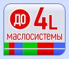 До 4L маслосистемы